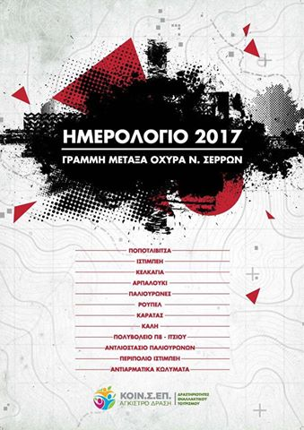 imerologio-2017