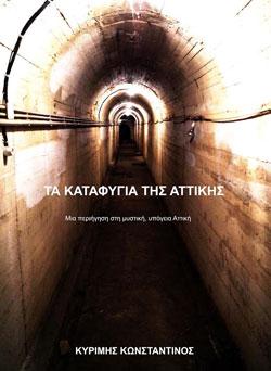 katafigia